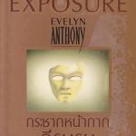 กระชากหน้ากากวีรบุรุษ (Exposure)
