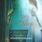 ครั้งหนึ่งนั้นฉันคืออลิซ (Alice I have been)