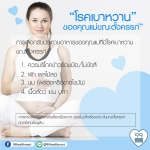 โรคเบาหวาน ของคุณแม่ขณะตั้งครรภ์