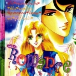 การ์ตูน Romance เล่ม 52