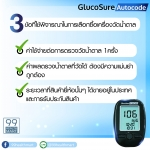3 ข้อที่พิจารณาในการเลือกซื้อเครื่องตรวจวัดระดับน้ำตาลในเลือด