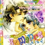 การ์ตูน Special Romance เล่ม 1