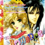 การ์ตูน Special Romance เล่ม 9