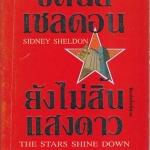 ยังไม่สิ้นแสงดาว (The Stars Shine Down)
