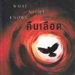 คืนเลือด (What The Night Knows)