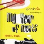 บุษบาล่าเนื้อ (My Year of Meats)