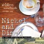 คำให้การของคนเปื้อนเหงื่อ (Nickel and Dimed)