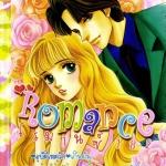 การ์ตูน Romance เล่ม 182