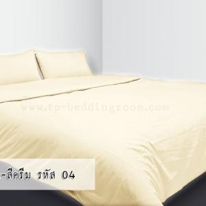 ชุดผ้าปูที่นอนสีครีม รหัส 04