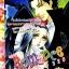 การ์ตูน Romance เล่ม 320 thumbnail 1