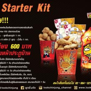 ชุด Starter Kit