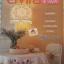 หนังสือมือสอง สอนการเย็บผ้าของ เองวิร่า เล่มที่ 86 พร้อมแพทเทรินต้นฉบับ สอนตัดกระโปรง โคมไฟ หมอน ฯลฯ thumbnail 1