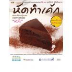 หนังสือสอนทำเค้ก