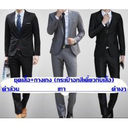 ฟรีถุงสูท เน็กไท!!เทา ดำ ดำเงาพิเศษ!!ชุดเสื้อสูท กางเกงสไตล์อังกฤษ สลิมฟิต มาตรฐาน BER กระดุม1&2เม็ด สีเทา สีดำ สีดำเงา Size No.34 36-38-39.5-41-42-44