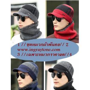 หลากสี+หมวกไหมพรม+ผ้าพันคอกันหนาว หมวกแก๊ปกันหนาว 1 2 3 4 5 6