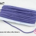 เชือกเกลียว สีม่วงพาสเทล #42 4มิล (1พับ/18หลา)
