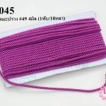 เชือกเกลียว สีม่วงเม็ดมะปราง #49 4มิล (1พับ/18หลา)
