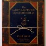 เดอะลาสต์เลกเชอร์ : The Last Lecture