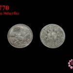 เหรียญจีน 12 ราศี สีเงิน ปีขาล(เสือ) 38มิล(1ชิ้น)
