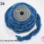 พู่ไหมพรม หางกระรอก สีฟ้าคราม กว้าง 4ซ.ม(1หลา/90ซ.ม)