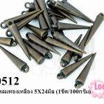 หมุดแหลมทองเหลือง 5X24มิล (1ขีด/100กรัม)