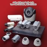 จำหน่ายกล้องวงจรปิดราคาถูกและรับติดตั้งกล้องวงจรปิด