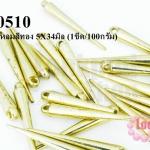 หมุดแหลมสีทอง 5X34มิล (1ขีด/100กรัม)