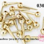 หมุดแหลมสีทอง รูทะลุ 8X27มิล (1ขีด/100กรัม)