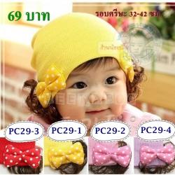 หมวกปอยผม PC29 สีเหลือง ชมพู แดง ม่วง