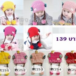 หมวกเด็กผมเปีย PC25 ***เลือกสีด้านใน***