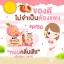 Baby Peach Sunscreen กันแดดลูกพีช ราคาปลีก 150 บาท / ราคาส่ง 120 บาท thumbnail 4