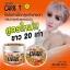 Gluta Carrot Cream ครีมหัวเชื้อแครอท ราคาปลีก 100 บาท / ราคาส่ง 80 บาท thumbnail 4