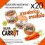 Gluta Carrot Cream ครีมหัวเชื้อแครอท ราคาปลีก 100 บาท / ราคาส่ง 80 บาท thumbnail 2
