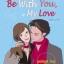 ฝากหัวใจไว้ที่เธอ Be With You, My Love ของ poison ivy thumbnail 1