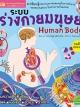 ระบบร่างกายมนุษย์ ระดับประถม (ฉบับปกอ่อน)