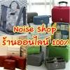 Noise Shop