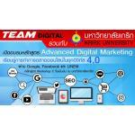 Advanced Digital Marketing รุ่นที่ 7 วันที่ 7-8 มิถุนายน 2561