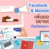 สัมมนา อบรม Facebook Ads & Marketing