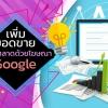 สัมมนา อบรม Google AdWords Secrets
