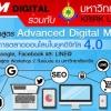 สัมมนา อบรม Advanced Digital Marketing ทำการตลาดออนไลน์แบบมือโปร