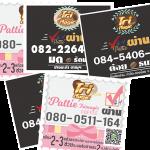 Trimagic Stickers ตัวแทนพร้อมเบอร์โทร.