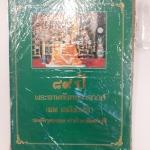 หนังสือ 89 ปี พระเทพสิงหบุราจารย์ (แพ เขมังกะโร) วัดพิกลุทอง สิงห์บุรี
