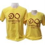 เสื้อเหลือง ร.๑๐ สกรีนทรงพระเจริญ