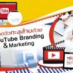 สัมมนา อบรม YouTube Branding & Marketing