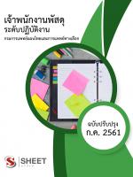 แนวข้อสอบ เจ้าพนักงานพัสดุปฏิบัติงาน กรมการแพทย์แผนไทยและการแพทย์ทางเลือก พร้อมเฉลย