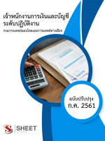 แนวข้อสอบ เจ้าพนักงานการเงินและบัญชีปฏิบัติงาน กรมการแพทย์แผนไทยและการแพทย์ทางเลือก พร้อมเฉลย