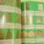 หนังสือประวัติและทำเนียบพระเครื่อง พระอาจารย์ฝั้น อาจาโร ว้ดป่าอุดมสมพร thumbnail 13