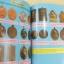 หนังสือประวัติและทำเนียบพระเครื่อง พระอาจารย์ฝั้น อาจาโร ว้ดป่าอุดมสมพร thumbnail 8