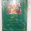 หนังสือ 89 ปี พระเทพสิงหบุราจารย์ (แพ เขมังกะโร) วัดพิกลุทอง สิงห์บุรี thumbnail 1