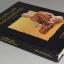 """อนุสรณ์งานพระราชทานเพลิงศพ หลวงปู่เจี๊ยะ จุนฺโท """"พระผู้เป็นดังผ้าขี้ริ้วห่อทอง"""" (ฉบับสมบูรณ์) thumbnail 2"""